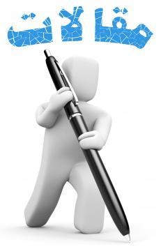 مقاله بررسی تأثیر استرس شغلی بر رضایت شغلی كارمندان اداره كل مالیتهای غرب تهران