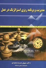 پاورپوینت ارزیابی و کنترل استراتژی (فصل هشتم کتاب مدیریت و برنامه ریزی استراتژیک در عمل تالیف دکتر سهیل سرمد سعیدی)
