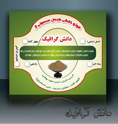 برچسب لایه باز قاووت کرمان (همراه با خواص آن)