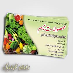 طرح برچسب سبزی خورشتی و سبزی خوردن