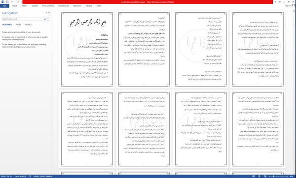 تحقیق درباره زندگینامه امام زمان 95 صفحه فایل ورد