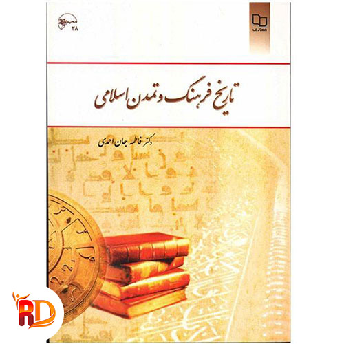 سوالات امتحانی تاریخ و فرهنگ تمدن اسلامی