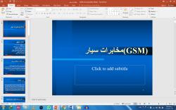 دانلود فایل پاورپوینت مخابرات سیار (GSM)